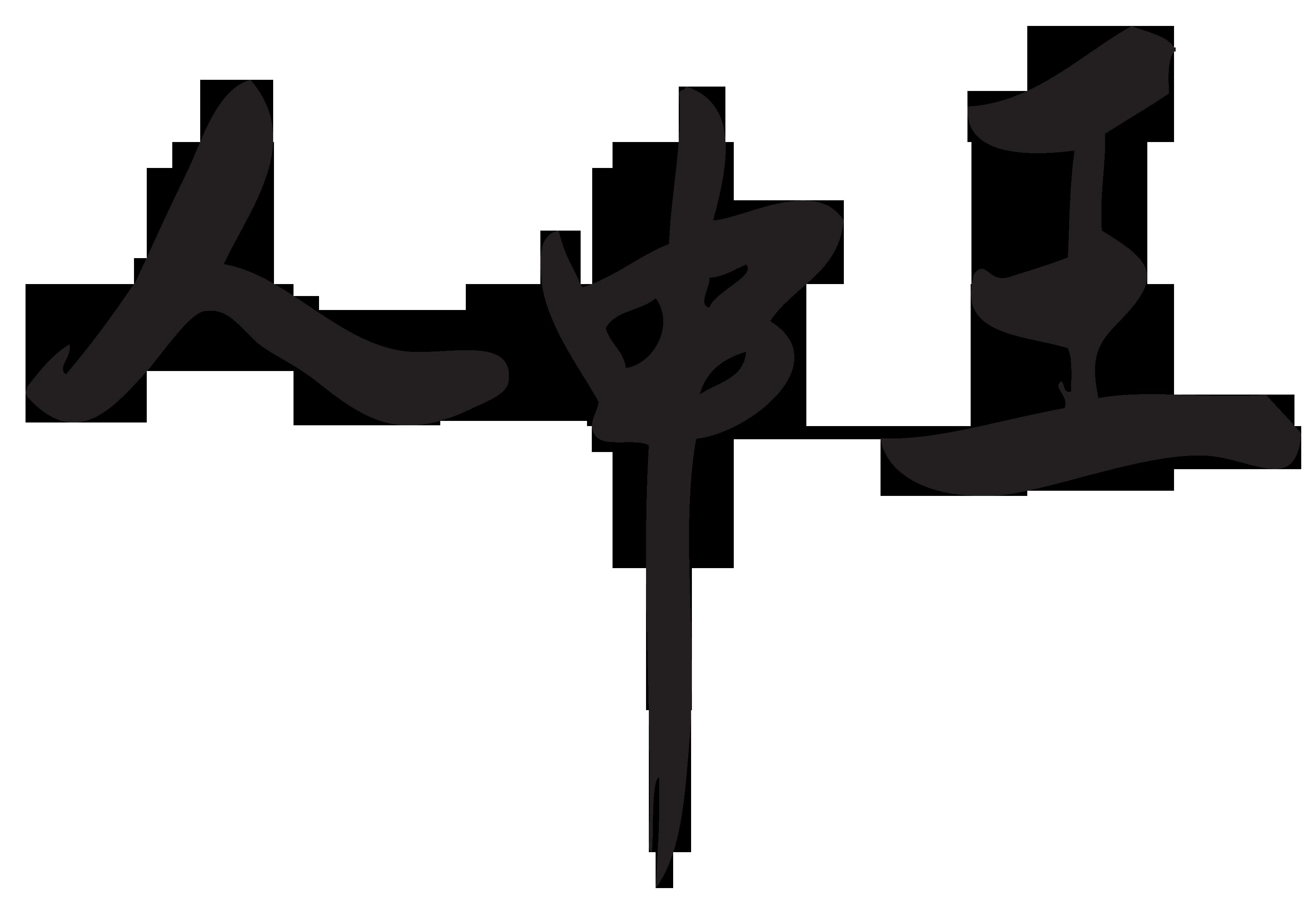 Assets-Kanji1